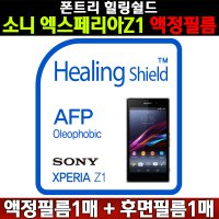 Fonts Lee / healing shield / Z1 Sony Xperia Screen Protector / LCD + back one piece one piece / Ole pobik film / liquid crystal films Xperia Z1