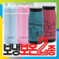 decohouse-encapsulated / tumbler bonaengbyeong two kinds of thermal insulation - thermos / tumbler / thermal insulation cup / insulated cup / cafe / Starbucks / present / in return