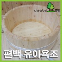 Made in Korea - trees and fragrant studio] cypress tub infant Select / cypress / Round infant tub / baby bath / infant tub / cypress wood bath