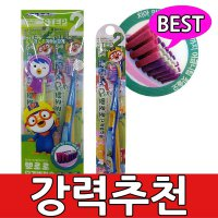 [I1] [best] a dental pick Pororo step mom smile toothbrush kids 3 to 5 years old]-2 input / child toothbrush / toothbrush
