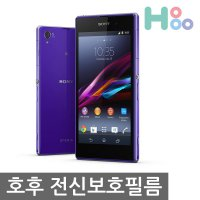 Sony Xperia Hofu full protective film after Z1 Xperia Z1/3M genuine polyurethane film side shield / air goting material / back protector / scratch-resistant