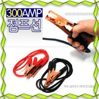 Ll jump jeompeuseon 300AMP battery charge-discharge jack cable car cable car jeompeuseon (jeompeuseon)
