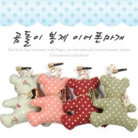 [Such as Space Bear Plush Ear plugs / ear caps (mint) character earphone plug earphone plug ear cap ear caps Smart character