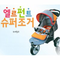 [Happy Box] Elle punt super jogger stroller JM-7001] Child stroller Stroller Accessories stroller infant child stroller 3 feet