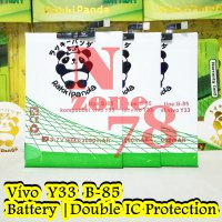 Baterai Vivo Y33 Tanam B-85 Double IC Protection
