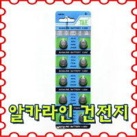 10p AG13 button-type alkaline batteries aaa aa ll mercury alkaline manganese dry cell battery General General Watch Remote (mercury battery)