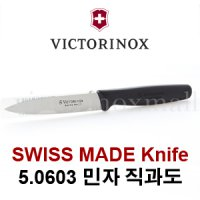 Victorinox Swiss knives and even private vertical 5.0603