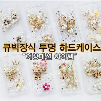 Transparent hard case for iPhone 5 iphone5 cubic decor smartphone's case Handmade Jewelry