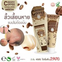 CREAMY COFFE SCRUB & MASK BY LITTLE BABY