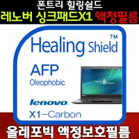 Fonts Lee / healing shield / Lenovo ThinkPad X1 Carbon Screen Protector / Anti-Fingerprint Ole pobik film / liquid crystal film for Lenovo X1 Carbon