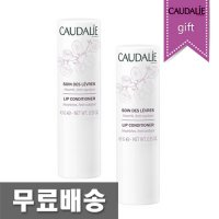 Caudalie Lip Conditioner x 2 pieces (lip balm)