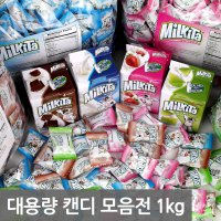 Other large milky candy moeumjeon 1kg / coffee candy / jelly mass