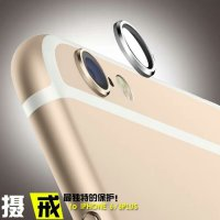 camera metal protection ring Apple iphone 6 / 6s / plus / + APR001 | OLA