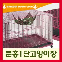 Dogs Breeders - Pink Cat Chapter 1 - Luxury Cage / medium-sized cat house / corrosion protection of the coating 2 / Folding + and assembly /
