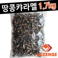 COMMERCIAL jelly candy caramel peanut caramel mass 1.7kg restaurant promotion promotional candy caramel jelly 30 years professional manufacturing company