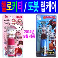 Hello Kitty Lip 2.4g X4 more] August 2014 New / ttobot Season NIVEA Lip Balm chep stick children