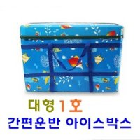Easy handling large icebox _ SF No. _1 (Timber Bamboo) easy handling large ice box / No. 1 / No. 2 / No. 3 / No. 4 / No. 5 / Ice Box / Cooler /
