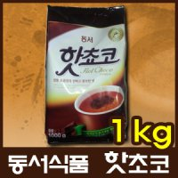 East-West hot chocolate 1kg / hot chocolate mocha ssiaenti 900g / for vending machine