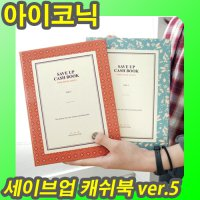 [[iconic]] Save Up Cash Book ver.5 (Money Planner)