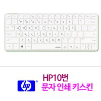 Keyboard protection film/HP10/HP laptop Computer/Envy Spectre(스펙터) 13-3005TU