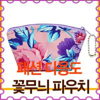 Ll versatile pouch bag pouch floral stationery pencil case cosmetic bag luggage accessories, cell phone accessories, props precious woman