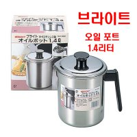 Japan - Pearl Metal] oil pot 1.4L / wicker tray for containing manure / stainless steel 18-8 / fried food / oil port
