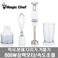 Magic Chef] 600W powerful 3.5-crushing performance also adjust the crackdown. Mixer chopper. Whisk fully configured Magic Chef Hand Blender Hand Mixer MEH-K600W / hand blender / hand mixer / blender mini