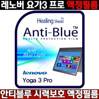Font Lee / Healing Shield / Lenovo Yoga 3 Professional Screen Protector Film Anti-blue eye protection / Lenovo Yoga 3 Pro Vision blocking harmful blue screen protective film