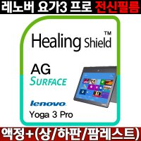 Font Lee / Healing Shield / Lenovo Yoga 3 professional fingerprint-proof low reflection LCD protective film + film + palm rest top film + The bottom film / Lenovo Yoga 3 Pro entire film set