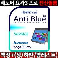 Font Lee / Healing Shield / Lenovo Yoga 3 professional anti-blue eye protection Screen Protector film + film + tops The bottom film + Palm Rest film / Lenovo Yoga 3 Pro entire film set