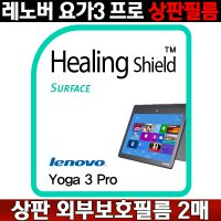Font Lee / Healing Shield / Lenovo Yoga 2 3 Businesses upper outer protective film sheets / Lenovo Yoga 3 Pro Scratch-resistant upper back film
