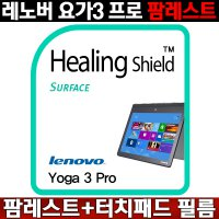 Font Lee / Healing Shield / Lenovo Yoga 3 Pro palm rest and touch pad protective film protective film + / Lenovo Yoga 3 Pro Scratch-resistant wrist strap Film