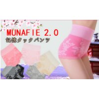 Munafie Slimming Pants Japan Korset Celana Dalam 2 Gen New - Flower