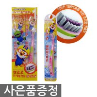 [Free Delivery] i1 Dental Smile Pororo kids step mom pick a toothbrush [6-24 months]-2 input / child toothbrush / toothbrush