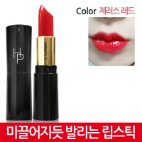 Helen Park Moisture Lipstick No. HR141 my Russ Red