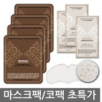 Entrada Mask Sheet Pack or Nose pack choice one