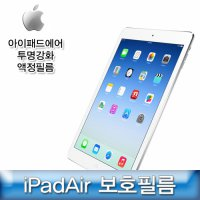 (Film Kingdom) iPad Air iPadAir LCD protective film film domestically transparent tempered