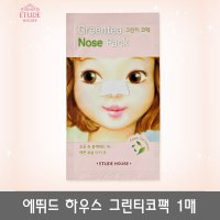 Etude House Green Tea Nose 1f / patch / mask pack / water / calm / pores / Elizabeth / blackheads / lip patch