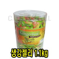 Ginger jelly 1.1kg / ginseng jelly / ginger / candy / candy / ginger candy