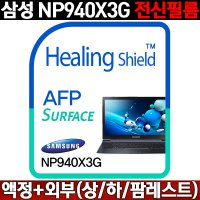 Font Lee / Healing Shield / Samsung Ativ Book 9 NP940X3G gloss Ole pobik Screen Protector Film + All external film (top + bottom plate + Palm Rest + Touch Pad Film)