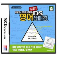 [NDS Lite] Nintendo DS stronger as a living practice English English People (Korean version) Nintendo NDSL title title