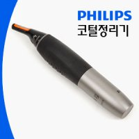 philips nose hair trimmer NT9110 / NT-9110