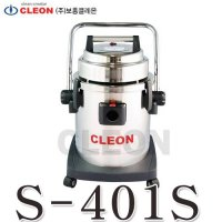 [Boheung Cleon] Medicare Fun k / CLEON S-401S Combine dry and wet vacuum cleaner 35 liters / ALL durable stainless steel / Hospital School of Government businesses powerful suction quiet office / professional manufacturer