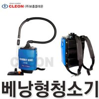 [Boheung Cleon] Medicare Fun k / CLEON baenanghyeong 8 l dry vacuum cleaner CV 12D / backpacks type of industrial strength cleaner / cleaning of stairs inside the small room hallway / light lightweight cleaner / professional manufacturer
