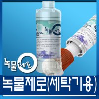 RUST REMOVAL FILTER (Clean Water Filter)-washing machine