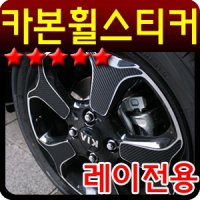 Ray Carbon wheel sticker 2587 car accessories car camera blackvue recorder purifier charger cars ho