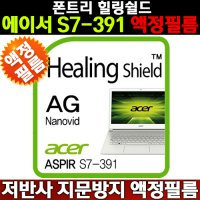 Fonts Lee / healing shield / Acer Aspire S7-391 Screen Protector / low anti-reflection film prints / Acer S7-391 liquid crystal film