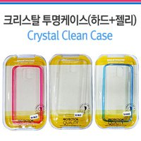 [Crystal Clean] Galaxy S5 crystal transparent case (hard + Jelly) / G900 / phone protection / smartphone case / slim / color