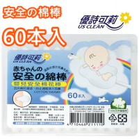 US CLEAN excellent poem can be Li [reel] baby safety cotton buds 60 MIT