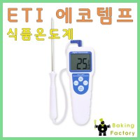 (ETI Eco Temp) center thermometer / Entry / thermometer / large LCD